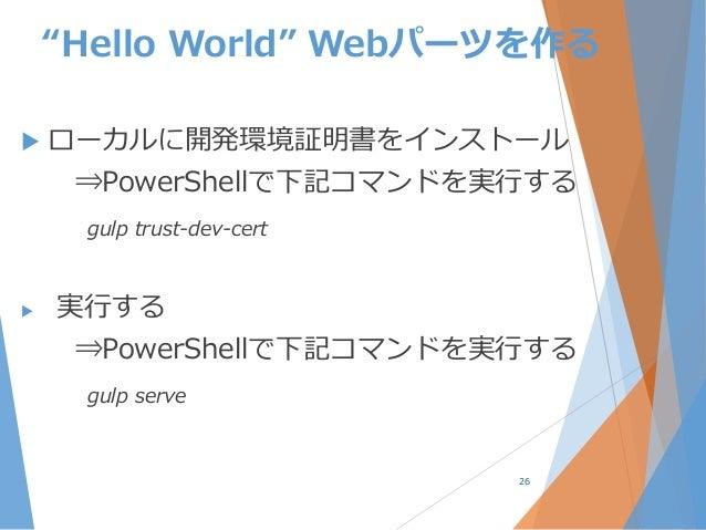 """Hello World"" Webパーツを作る  ローカルに開発環境証明書をインストール ⇒PowerShellで下記コマンドを実行する gulp trust-dev-cert  実行する ⇒PowerShellで下記コマンドを実行する g..."