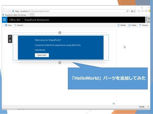 32 「HelloWorld」パーツを追加してみた