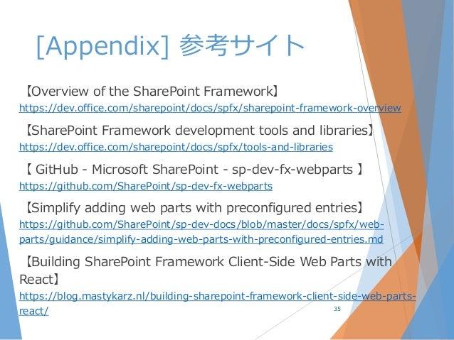 [Appendix] 参考サイト 【Overview of the SharePoint Framework】 https://dev.office.com/sharepoint/docs/spfx/sharepoint-framework-o...