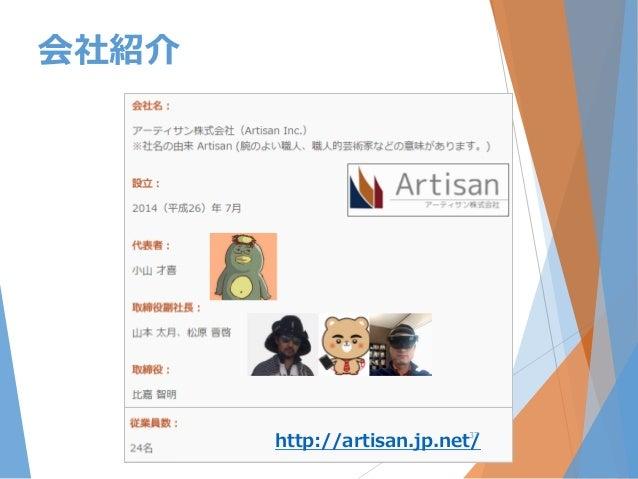 会社紹介 http://artisan.jp.net/ 37