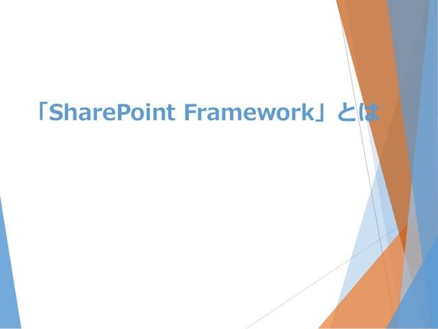 「SharePoint Framework」とは