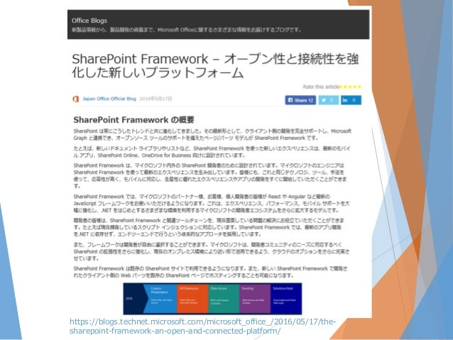 https://blogs.technet.microsoft.com/microsoft_office_/2016/05/17/the- sharepoint-framework-an-open-and-connected-platform/