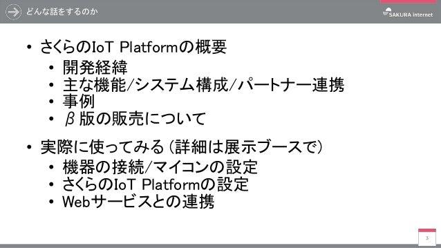 さくらのIoT Platformを使ってみよう ~OSC浜名湖編~ Slide 3