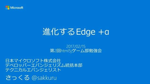 自己紹介 さっくる @sakkuru 本間咲来 / Saki Homma ~2016/12 NTTコミュニケーションズ リサーチエンジニア 2017/01~ 日本マイクロソフト株式会社 テクニカルエバンジェリスト