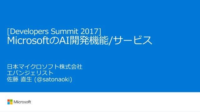 東京大学 特任准教授 松尾 豊 氏 による AI 発展の系譜 総務省「AIネットワーク社会推進会議」資料