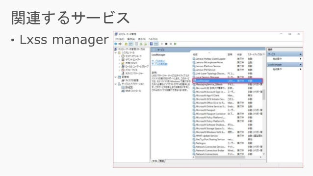 Windows Subsystem for Linux について