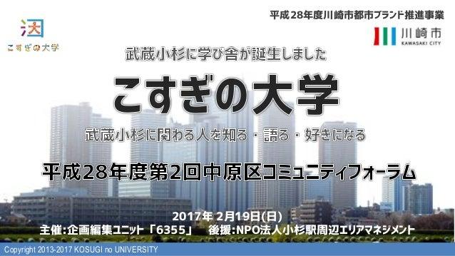 Copyright 2013-2017 KOSUGI no UNIVERSITY % ( K 687 w -