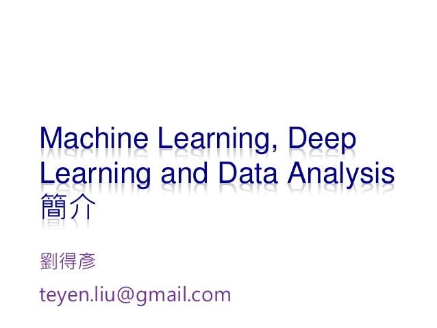 工業技術研究院機密資料 禁止複製、轉載、外流 ITRI CONFIDENTIAL DOCUMENT DO NOT COPY OR DISTRIBUTE Machine Learning, Deep Learning and Data Analy...