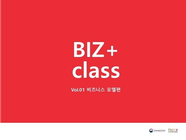 BIZ+ class Vol.01 비즈니스 모델편