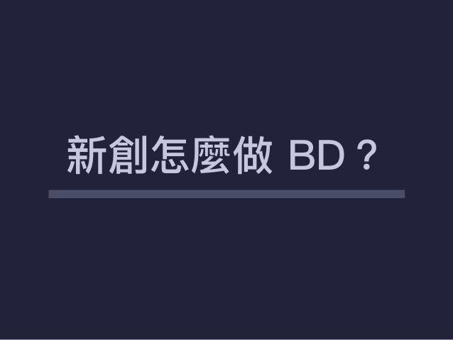 新創怎麼做 BD?