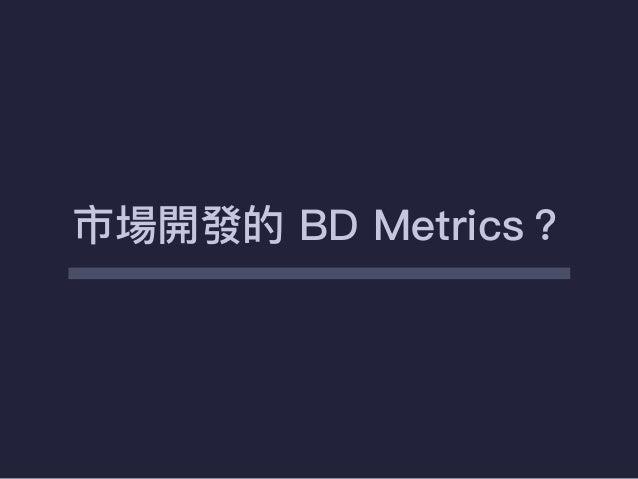市場開發的 BD Metrics?