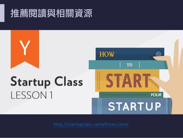 推薦閱讀與相關資源 http://startupclass.samaltman.com/