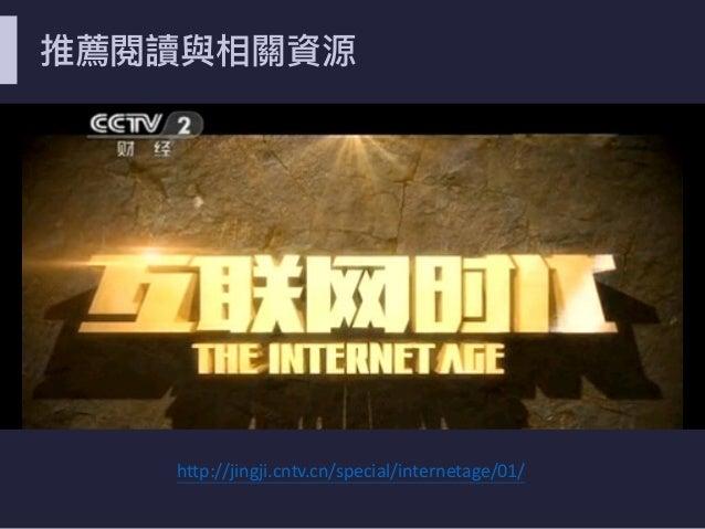 推薦閱讀與相關資源 http://jingji.cntv.cn/special/internetage/01/