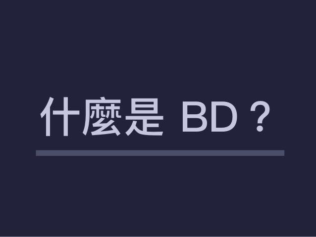 什什麼是 BD?