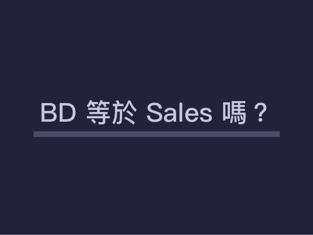 BD 等於 Sales 嗎?