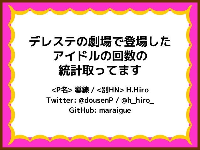 デレステの劇場で登場した アイドルの回数の 統計取ってます <P名> 導線 / <別HN> H.Hiro Twitter: @dousenP / @h_hiro_ GitHub: maraigue