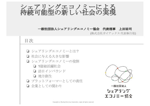 Copyright (c) Sharing Economy Association, Japan all rights reserved. 目次 ❏ シェアリングエコノミーとは? ❏ 社会に与える大きな影響 ❏ シェアリングエコノミーの役割 ❏...