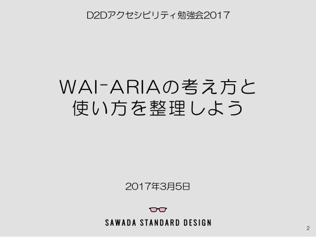WAI-ARIAの考え方と使い方を整理しよう Slide 2