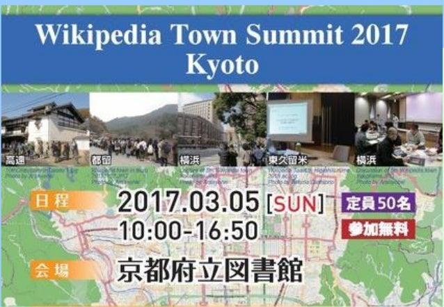 オープンデータ京都実践会って?? 決して怪しい団体ではありません。。 青木和人(利用者:ujigis) オープンデータ京都実践会、code for 山城 Wikipedia Town Summit 2017 2017.3.5