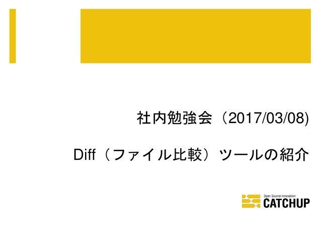 社内勉強会(2017/03/08) Diff(ファイル比較)ツールの紹介