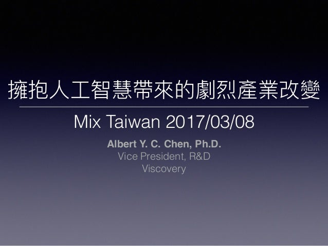 Mix Taiwan 2017/03/08 Albert Y. C. Chen, Ph.D. Vice President, R&D Viscovery