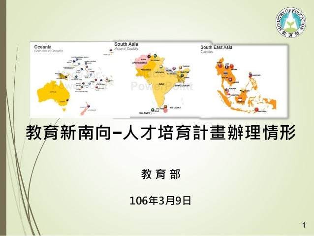 教育新南向−人才培育計畫辦理情形 教 育 部 106年3月9日 1