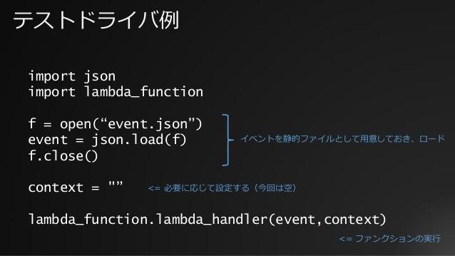 """テストドライバ例 import json import lambda_function f = open(""""event.json"""") event = json.load(f) f.close() context = """""""" lambda_func..."""