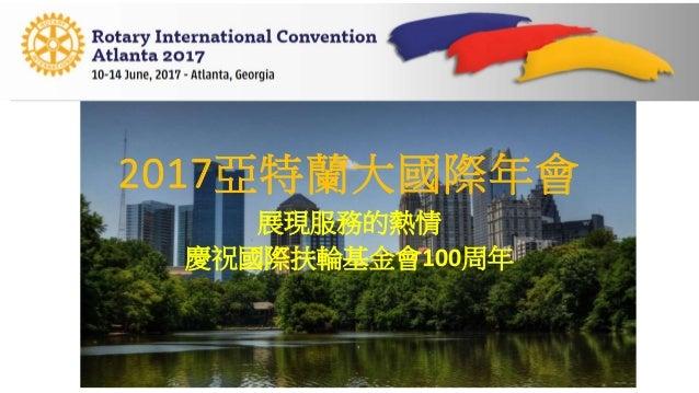 2017亞特蘭大國際年會 展現服務的熱情 慶祝國際扶輪基金會100周年