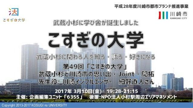 Copyright 2013-2017 KOSUGI no UNIVERSITY