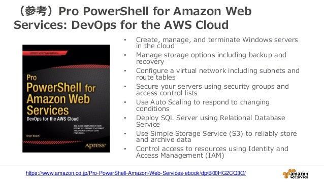 (参考)Pro PowerShell for Amazon Web Services: DevOps for the AWS Cloud • Create, manage, and terminate Windows servers in th...