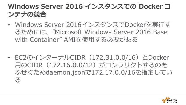 "Windows Server 2016 インスタンスでの Docker コ ンテナの競合 • Windows Server 2016インスタンスでDockerを実行す るためには、""Microsoft Windows Server 2016 B..."