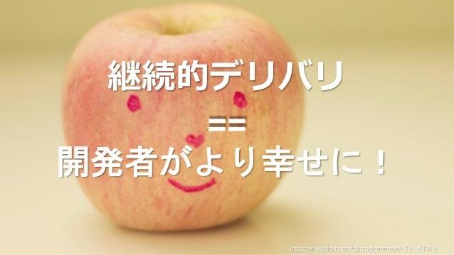 継続的デリバリ == 開発者がより幸せに! https://www.flickr.com/photos/cannnela/4614340819/