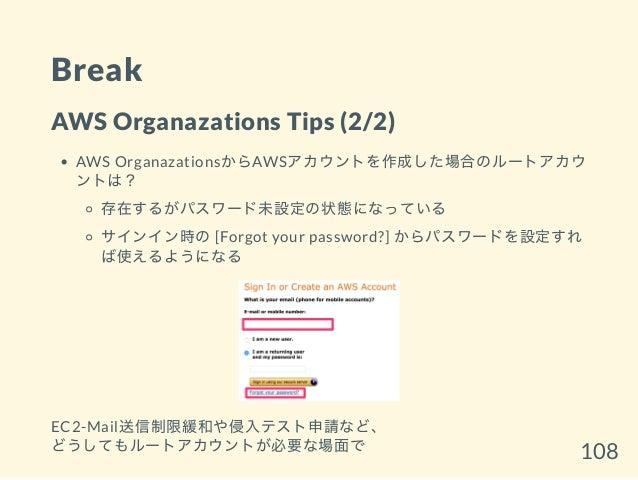 Break AWS Organazations Tips (2/2) AWS OrganazationsからAWSアカウントを作成した場合のルートアカウ ントは? 存在するがパスワード未設定の状態になっている サインイン時の[Forgot yo...