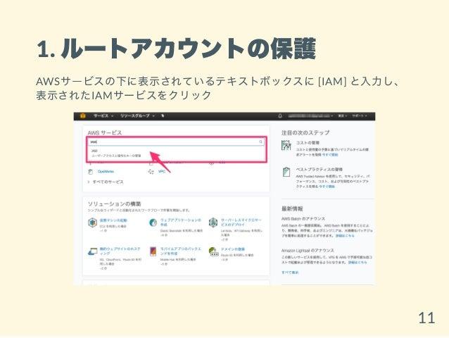 1. ルートアカウントの保護 AWSサービスの下に表示されているテキストボックスに[IAM] と入力し、 表示されたIAMサービスをクリック 11