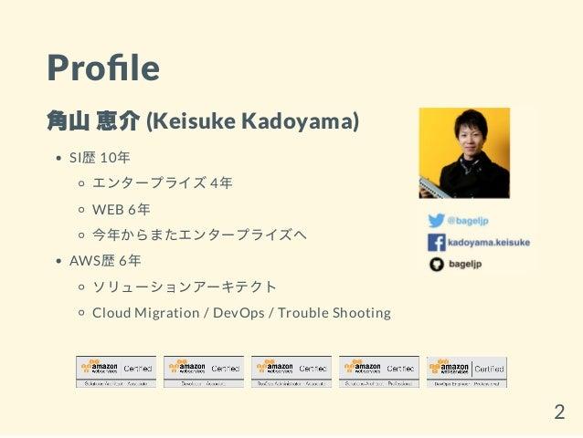 Pro le 角山恵介(Keisuke Kadoyama) SI歴10年 エンタープライズ4年 WEB 6年 今年からまたエンタープライズへ AWS歴6年 ソリューションアーキテクト Cloud Migration / DevOps / Tro...