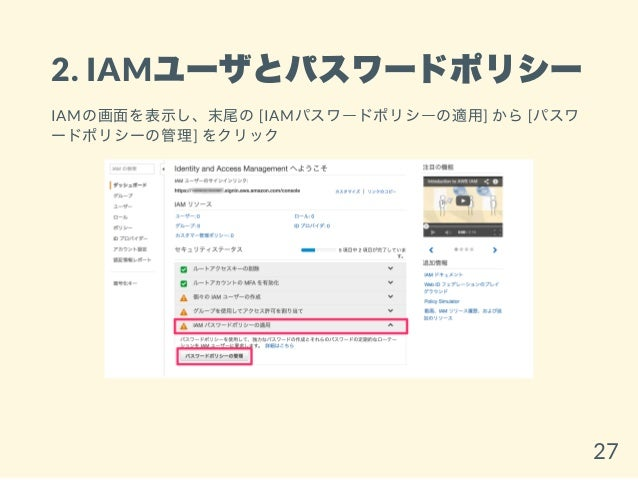 2. IAMユーザとパスワードポリシー IAMの画面を表示し、末尾の[IAMパスワードポリシーの適用] から[パスワ ードポリシーの管理] をクリック 27