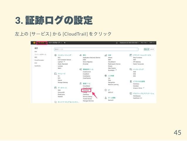 3. 証跡ログの設定 左上の[サービス] から[CloudTrail] をクリック 45