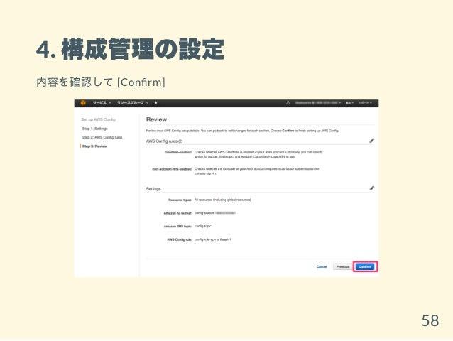 4. 構成管理の設定 内容を確認して[Con rm] 58