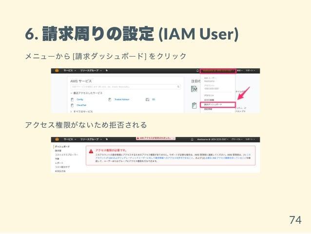 6. 請求周りの設定(IAM User) メニューから[請求ダッシュボード] をクリック アクセス権限がないため拒否される 74