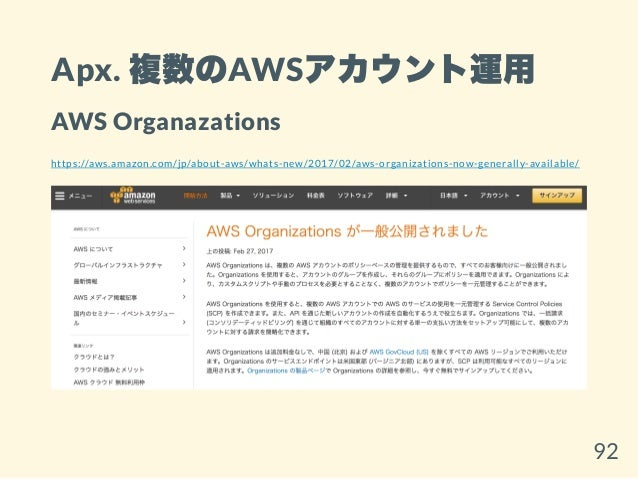 Apx. 複数のAWSアカウント運用 AWS Organazations https://aws.amazon.com/jp/about-aws/whats-new/2017/02/aws-organizations-now-generally...