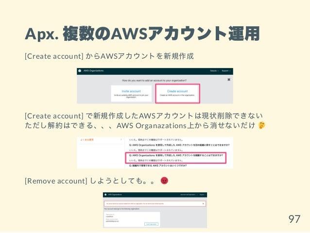 Apx. 複数のAWSアカウント運用 [Create account] からAWSアカウントを新規作成 [Create account] で新規作成したAWSアカウントは現状削除できない ただし解約はできる、、、AWS Organazation...