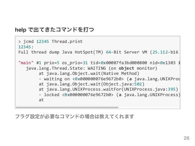 "help で出てきたコマンドを打つ >jcmd12345Thread.print 12345: FullthreaddumpJavaHotSpot(TM)64‐BitServerVM(25.112‐b16mixed ""..."