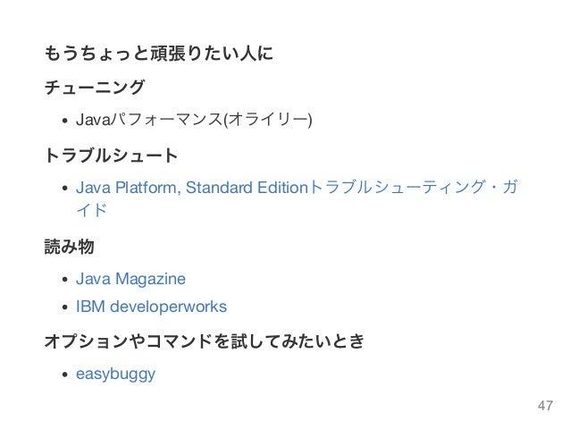 もうちょっと頑張りたい人に チューニング Javaパフォーマンス(オライリー) トラブルシュート Java Platform, Standard Editionトラブルシューティング・ガ イド 読み物 Java Magazine IBM dev...