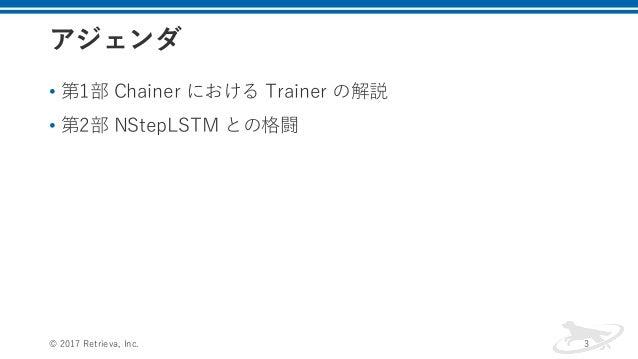 Chainer の Trainer 解説と NStepLSTM について Slide 3