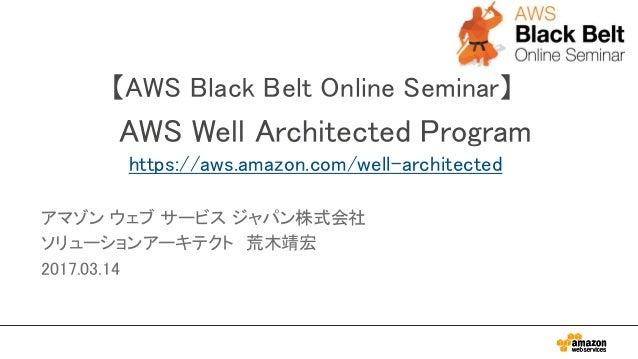 【AWS Black Belt Online Seminar】 AWS Well Architected Program https://aws.amazon.com/well-architected アマゾン ウェブ サービス ジャパン株式会...