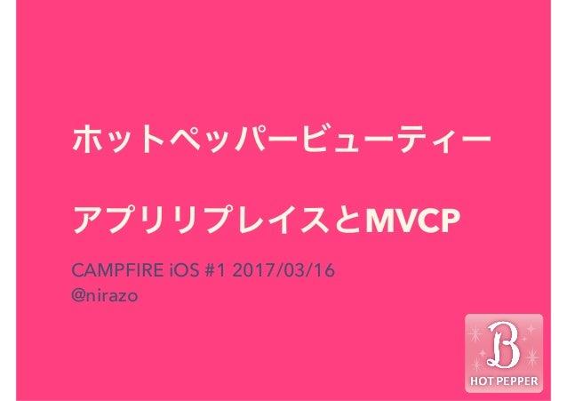 ホットペッパービューティー アプリリプレイスとMVCP CAMPFIRE iOS #1 2017/03/16 @nirazo