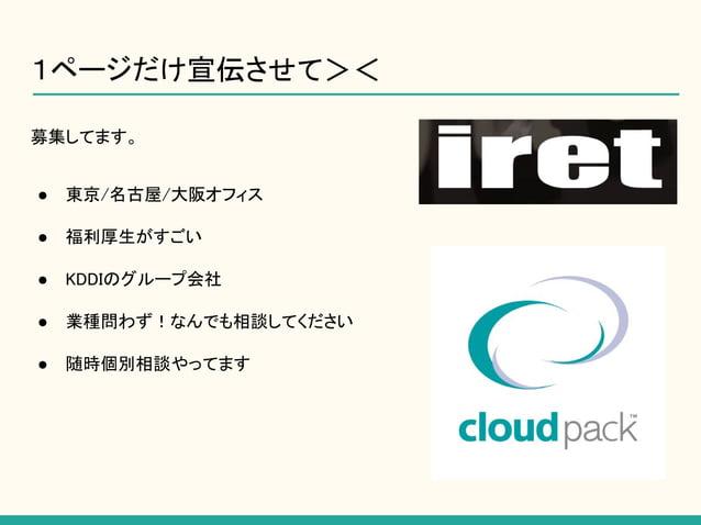 1ページだけ宣伝させて>< 募集してます。 ● 東京/名古屋/大阪オフィス ● 福利厚生がすごい ● KDDIのグループ会社 ● 業種問わず!なんでも相談してください ● 随時個別相談やってます
