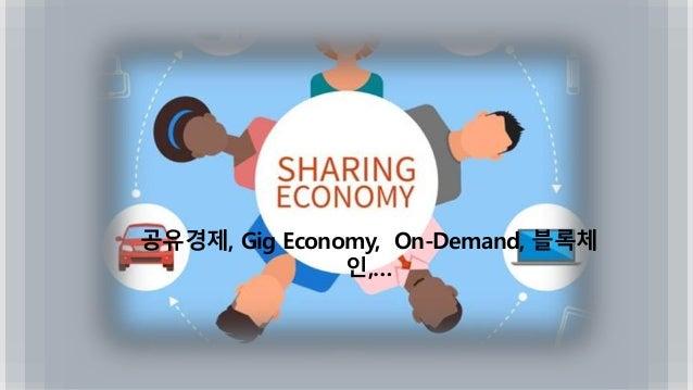 공유경제, Gig Economy, On-Demand, 블록체 인,…