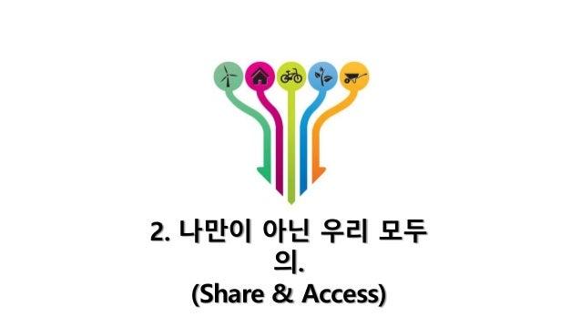 2. 나만이 아닌 우리 모두 의. (Share & Access)