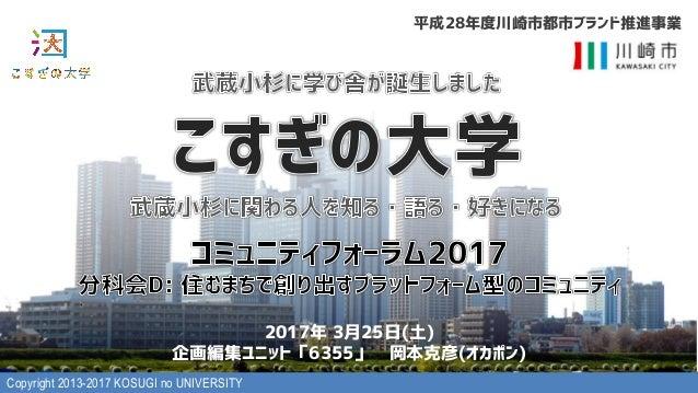 Copyright 2013-2017 KOSUGI no UNIVERSITY 2017年 3月25日(土) 企画編集ユニット「6355」 岡本克彦(オカポン) 平成28年度川崎市都市ブランド推進事業